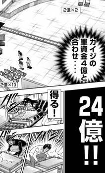 カイジ ネタバレ 256 最新 画バレ【最新257】ワンポーカー編10.jpg