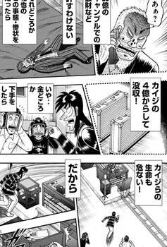 カイジ ネタバレ 256 最新 画バレ【最新257】ワンポーカー編14.jpg