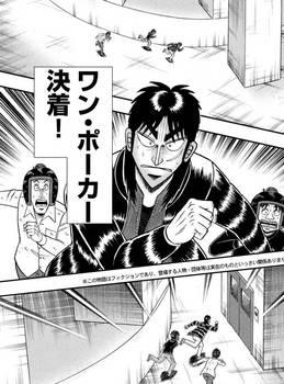 カイジ ネタバレ 256 最新 画バレ【最新257】ワンポーカー編 1.jpg