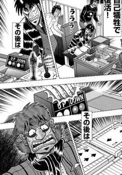 カイジ ネタバレ 256 最新 画バレ【最新257】ワンポーカー編3.jpg
